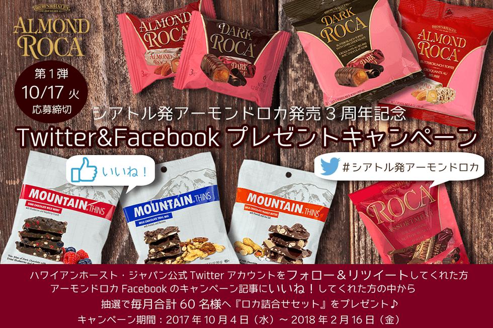 シアトル発アーモンドロカ3周年記念 Twitter&Facebookプレゼントキャンペーン