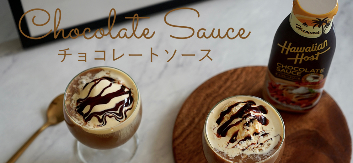 ハワイアンホーストチョコレートソース