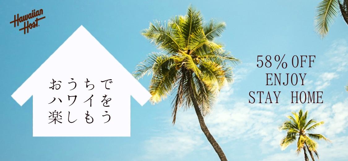 おうちでハワイを楽しもう
