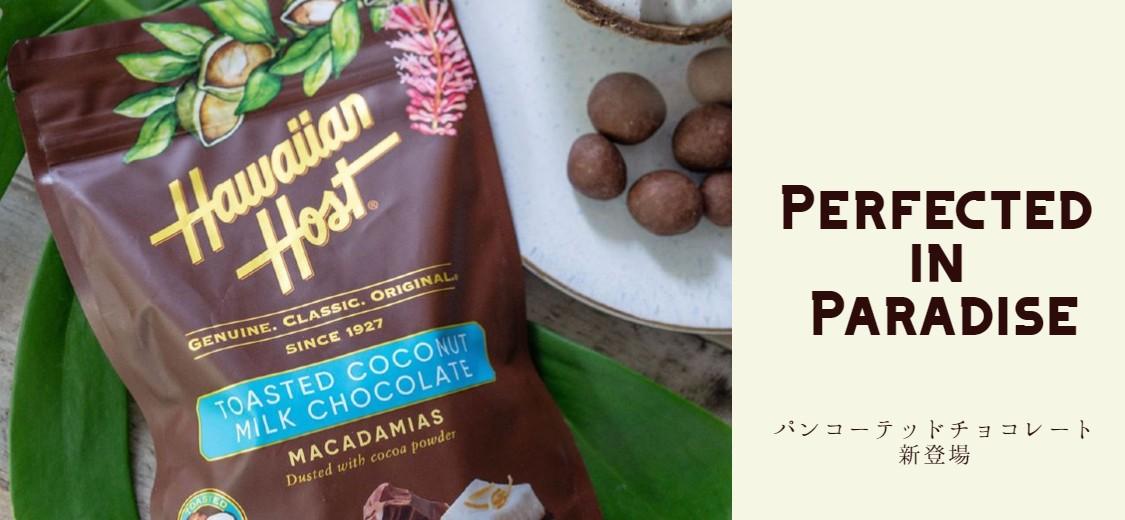 パンコーテッドチョコレート新登場